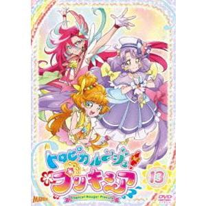 トロピカル〜ジュ!プリキュア vol.13 [DVD]|starclub