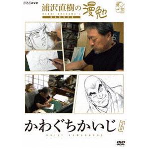 浦沢直樹の漫勉 かわぐちかいじ [DVD]|starclub