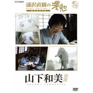 浦沢直樹の漫勉 山下和美 [DVD]|starclub