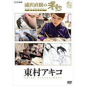 浦沢直樹の漫勉 東村アキコ [DVD] starclub