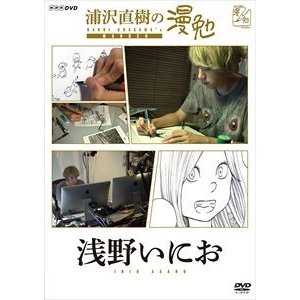 浦沢直樹の漫勉 浅野いにお [DVD] starclub
