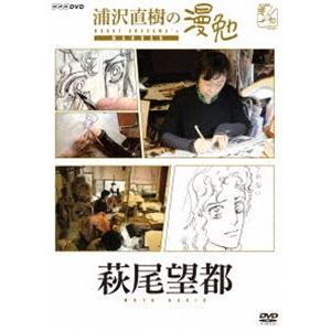 浦沢直樹の漫勉 萩尾望都 [DVD]|starclub