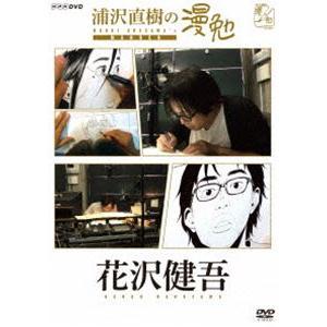 浦沢直樹の漫勉 花沢健吾 [DVD]|starclub