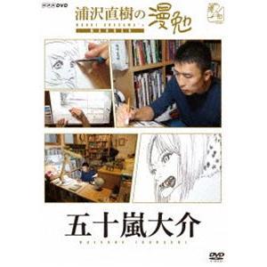 浦沢直樹の漫勉 五十嵐大介 [DVD]|starclub