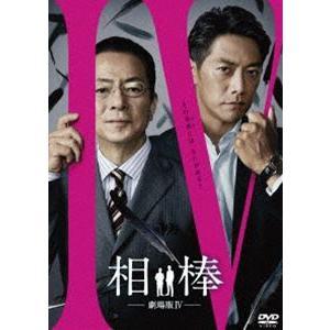 相棒-劇場版IV-首都クライシス 人質は50万人!特命係 最後の決断 DVD通常版 [DVD] starclub