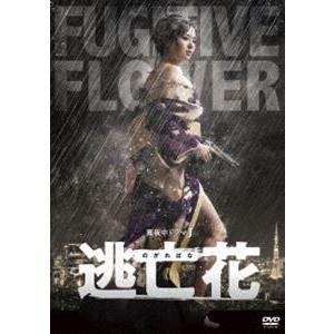 逃亡花 DVD-BOX [DVD]|starclub