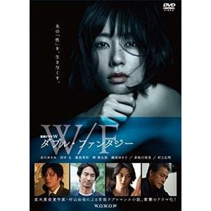 連続ドラマW ダブル・ファンタジー [DVD]|starclub