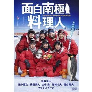 面白南極料理人 DVD-BOX DVD の商品画像|ナビ