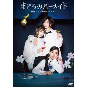 まどろみバーメイド DVD-BOX [DVD]|starclub