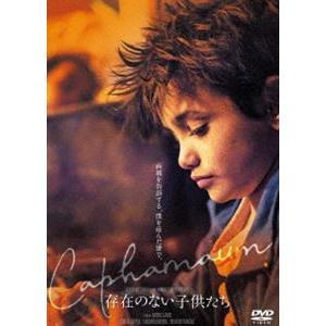 存在のない子供たち [DVD]|starclub
