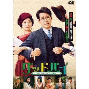 グッドバイ〜嘘からはじまる人生喜劇〜 [DVD]|starclub