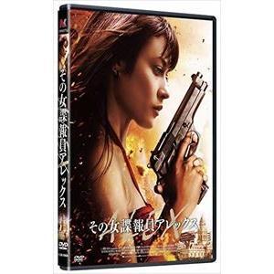 その女諜報員アレックス(DVD)...