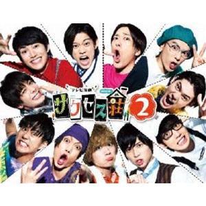 テレビ演劇 サクセス荘2 DVD BOX [DVD]|starclub