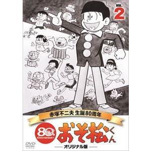 おそ松くん 第2巻 赤塚不二夫生誕80周年/MBSアニメ テレビ放送50周年記念 [DVD]|starclub