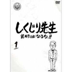 しくじり先生 俺みたいになるな!! DVD 通常版 第1巻 [DVD] starclub