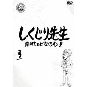 しくじり先生 俺みたいになるな!! DVD 通常版 第3巻 [DVD] starclub
