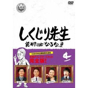 しくじり先生 俺みたいになるな!! DVD 通常版 第4巻 [DVD] starclub