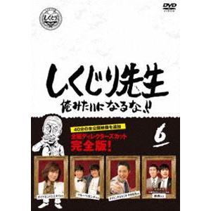 しくじり先生 俺みたいになるな!! DVD 通常版 第6巻 [DVD] starclub