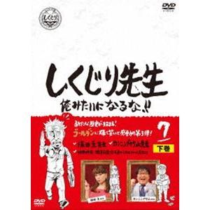 しくじり先生 俺みたいになるな!! DVD 第7巻 下巻 [DVD] starclub