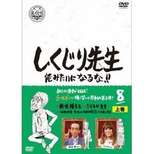 しくじり先生 俺みたいになるな!! DVD 第8巻 上巻 [DVD] starclub