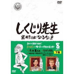 しくじり先生 俺みたいになるな!! DVD 第8巻 下巻 [DVD] starclub