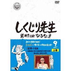 しくじり先生 俺みたいになるな!! DVD 第9巻 上巻 [DVD] starclub