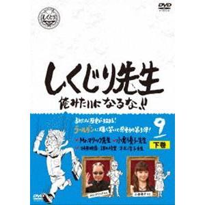 しくじり先生 俺みたいになるな!! DVD 第9巻 下巻 [DVD] starclub