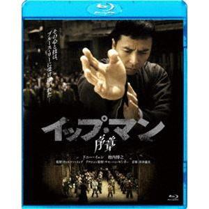 イップ・マン 序章 [Blu-ray]|starclub