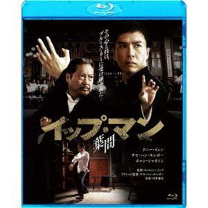 イップ・マン 葉問 [Blu-ray]|starclub