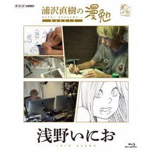 浦沢直樹の漫勉 浅野いにお Blu-ray [Blu-ray]|starclub