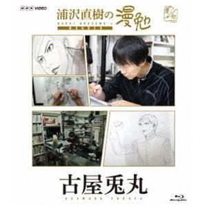 浦沢直樹の漫勉 古屋兎丸 Blu-ray [Blu-ray]|starclub