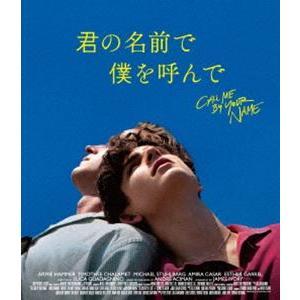 君の名前で僕を呼んで [Blu-ray]|starclub