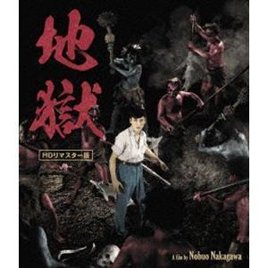 地獄 HDリマスター版 [Blu-ray]