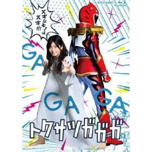 トクサツガガガ Blu-ray BOX [Blu-ray]|starclub