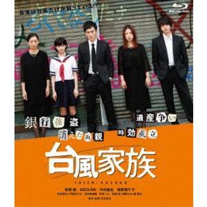 台風家族 [Blu-ray]|starclub