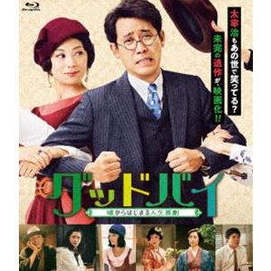 グッドバイ〜嘘からはじまる人生喜劇〜 [Blu-ray]|starclub