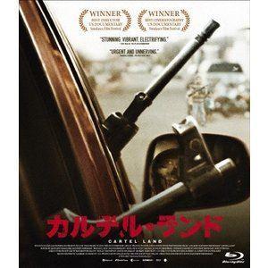 カルテル・ランド [Blu-ray]