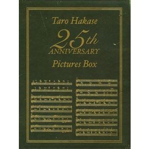 葉加瀬太郎/Taro Hakase 25th ANNIVERSARY Pictures Box(初回生産限定盤) [DVD]|starclub