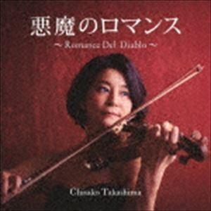 高嶋ちさ子 / 悪魔のロマンス〜Romance Del Diablo〜 [CD]|starclub