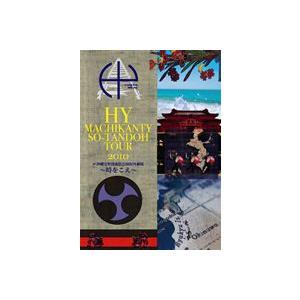 HY MACHIKANTY SO-TANDOH TOUR 2010@沖縄宜野湾海浜公園屋外劇場〜時をこえ〜 [DVD]|starclub