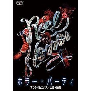 ホラー・パーティ [DVD]|starclub