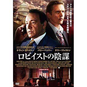 ロビイストの陰謀 [DVD]|starclub