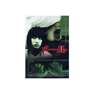 種別:DVD 大谷みつほ 川野浩司 解説:送信者不明の謎のメールにアクセスした少女たちを襲う恐怖を描...