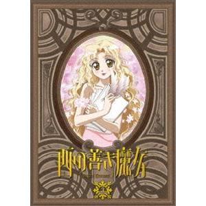 西の善き魔女 第3巻〈通常版〉 [DVD]|starclub