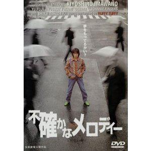 不確かなメロディー [DVD]|starclub