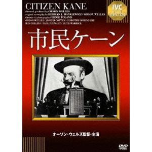 市民ケーン [DVD]|starclub