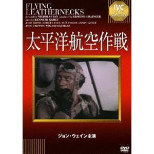 太平洋航空作戦 [DVD]|starclub