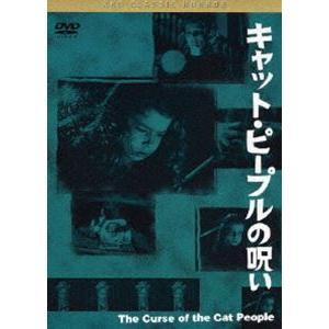 黒沢清監督 推薦 キャット・ピープルの呪い [DVD]|starclub
