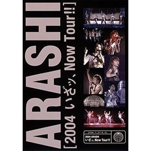 嵐/2004 嵐! いざッ、Now Tour!! [DVD]|starclub