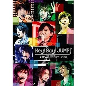 Hey! Say! JUMP/全国へJUMPツアー2013 [DVD] starclub